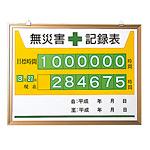 無災害記録表 (セット) 黄色地デザイン 450×600mm (867-15)