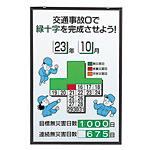 無災害記録表 交通事故0で緑十字を完成させよう 男女イラスト セット (867-16)