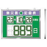 デジタル数字型無災害記録表 マグネット型 (屋内用) 867-19