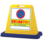 サインキューブ 駐車ご遠慮下さい イエロー 両面表示 (874-022A)