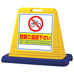 サインキューブ 駐輪ご遠慮下さい イエロー 片面表示 (874-041A)