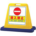 サインキューブ 進入禁止 イエロー 片面表示 (874-051A)