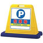 サインキューブ 駐車場 イエロー 片面表示 (874-061A)