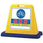 サインキューブ 駐輪場 イエロー 両面表示 (874-072A)