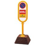 サインポスト 駐車禁止 片面表示 イエロー 867-851YE