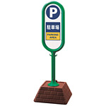 サインポスト 駐車場 片面表示 グリーン 867-861GR