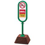 サインポスト 駐輪禁止 片面表示 グリーン 867-871GR