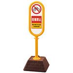 サインポスト 駐輪禁止 片面表示 イエロー 867-871YE