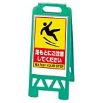 フロアユニスタンド 足もとにご注意ください (緑) 868-45BG