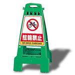 カンバリ (グリーン) 駐輪禁止 (868-67)