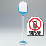 ピクト表示スタンド (青) 868-86BL 携帯電話の電源はお切りください887-60