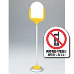 ピクト表示スタンド (黄) 868-86YE 携帯電話の電源はお切りください887-60