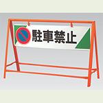 交通安全バリケード 駐車禁止 鉄板 800×1200 (871-06)