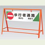 交通安全バリケード 歩行者通路 鉄板 800×1200 (871-08)
