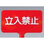 カラーサインボード横型 立入禁止 レッド (871-65)