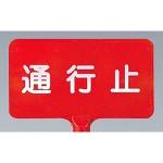 カラーサインボード横型 通行止 レッド (871-69)