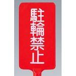 カラーサインボード縦型 駐輪禁止 レッド (871-81)