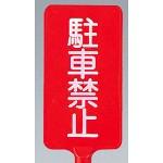 カラーサインボード縦型 駐車禁止 レッド (871-82)