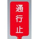 カラーサインボード縦型 通行止 レッド (871-84)