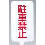 カラーサインボード縦型 駐車禁止 ホワイト (871-87)