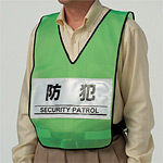 防犯パトロール用ベスト (873-97)