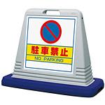 サインキューブ 駐車禁止 グレー 片面表示 (874-011AGY)