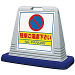 サインキューブ 駐車ご遠慮下さい グレー 片面表示 (874-021AGY)