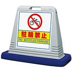 サインキューブ 駐輪禁止 グレー 片面表示 (874-031AGY)