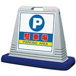 サインキューブ 駐車場 グレー 片面表示 (874-061AGY)
