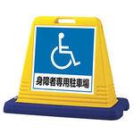 サインキューブ 身障者専用駐車場 イエロー 片面表示 (874-181A)
