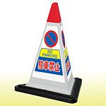 サインピラミッド 駐車禁止 (グレー) 867-751GW