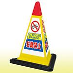 サインピラミッド 駐輪禁止 (イエロー) 867-752YW