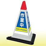 サインピラミッド 作業中 (グレー) 867-754GW
