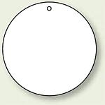 無地板 丸型 白 100mmφ 10枚1組 (886-38)