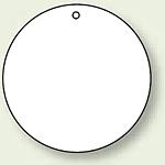 無地板 丸型 白 70mmφ 10枚1組 (886-39)