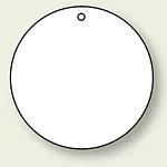 無地板 丸型 白 50mmφ 10枚1組 (886-40)