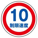 上部標識 制限速度10 (サインタワー同時購入用) (887-707)