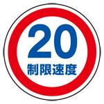 上部標識 制限速度20 (サインタワー同時購入用) (887-708)
