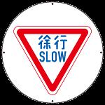 上部標識 徐行 (サインタワー同時購入用) (887-710A)