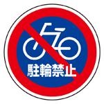 上部標識 駐輪禁止 (サインタワー同時購入用) (887-729)