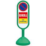 サインキュート2 駐車禁止 グリーン 片面 888-851AGR