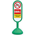 サインキュート2 駐輪禁止 グリーン 片面 888-871AGR