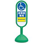サインキュート2 身障者専用 グリーン 片面 888-911AGR