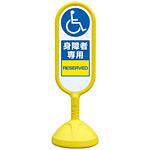 サインキュート2 身障者専用 イエロー 片面 888-911AYE