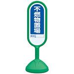 サインキュート2 不燃物置場 グリーン 片面 888-941AGR