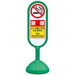 サインキュート2 禁煙 グリーン 片面 888-961AGR