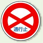 道路標識 (構内用) 通行止 アルミ 600φ (894-01)