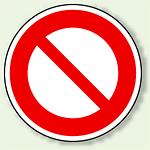 道路標識 (構内用) 車両通行止 アルミ 600φ (894-02)