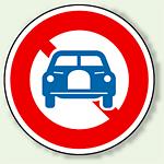 道路標識 (構内用) 二輪の自動車以外の通行止 アルミ 600φ (894-04)
