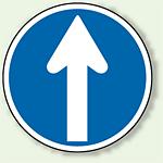 道路標識 (構内用) 指定方向外進行禁止 上向き矢印 アルミ 600φ (894-08)